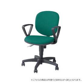 ナイキ 事務用チェアー 事務椅子 オフィスチェアー オフィスチェア 椅子 SER型チェアー ローバック 肘付 布張り SER511F