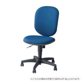ナイキ 事務用チェアー 事務椅子 オフィスチェアー オフィスチェア 椅子 SER型チェアー ハイバック 肘なし 布張り SER512F
