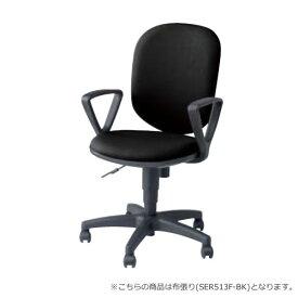 ナイキ 事務用チェアー 事務椅子 オフィスチェアー オフィスチェア 椅子 SER型チェアー ハイバック 肘付 布張り SER513F