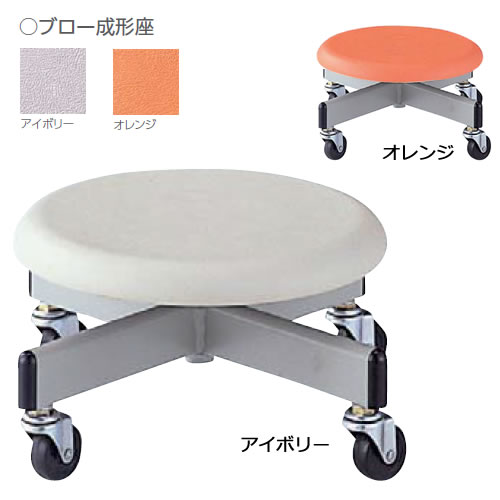 低作業用チェアー 作業用チェア 作業椅子 作業用椅子 H200ミリ ブロー成型樹脂座NOTAC-33H-200