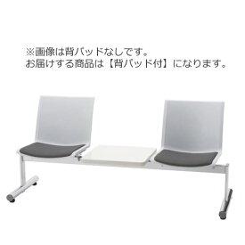 ロビーチェア 長椅子 肘なし 背パッド付 テーブル付 2人掛け 待合 ロビー用椅子 タンデムロビーチェア LALC型 LALC-33D