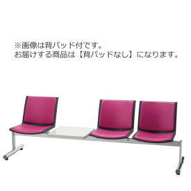 ロビーチェア 長椅子 肘なし テーブル付 3人掛け 待合 ロビー用椅子 タンデムロビーチェア LALC型 LALC-40D