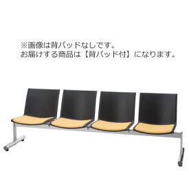 ロビーチェア 長椅子 肘なし 背パッド付 4人掛け 待合 ロビー用椅子 タンデムロビーチェア LALC型 LALC-44