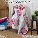 マルチカバー こたつカバー ソファカバー Kukka クッカ レッド 正方形 190×190cm トシシミズKUKKA-01