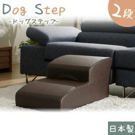 ドッグステップ2段 トイプードルモデル ブラウン(PVC)