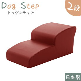 ドッグステップ2段 トイプードルモデル レッド(PVC)
