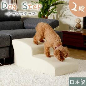 ドッグステップ2段 トイプードルモデル アイボリー(PVC)