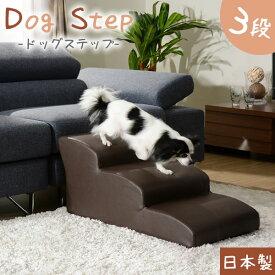 ドッグステップ3段 チワワモデル ブラウン(PVC)