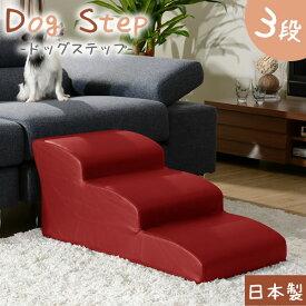 ドッグステップ3段 チワワモデル レッド(PVC)