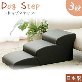 ドッグステップ3段 チワワモデル ブラック(PVC)
