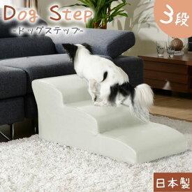 ドッグステップ3段 チワワモデル アイボリー(PVC)