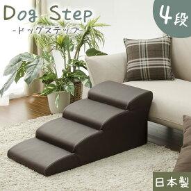 ドッグステップ4段 ミニチュアダックスモデル ブラウン(PVC)