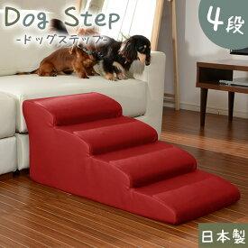 ドッグステップ4段 ミニチュアダックスモデル レッド(PVC)
