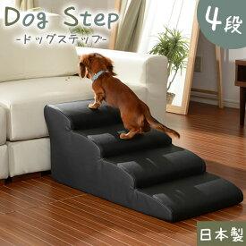 ドッグステップ4段 ミニチュアダックスモデル ブラック(PVC)