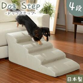 ドッグステップ4段 ミニチュアダックスモデル アイボリー(PVC)