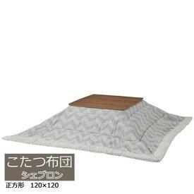 東谷 こたつ布団 正方形こたつ用 掛け布団 シェブロン 190×190 薄掛け KK-131