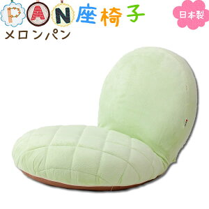 座椅子 panzaisu パンシリーズ座椅子 メロンパン リクライニング かわいい 座いす 1人掛け 小さい サイズ ネットで話題 日本製