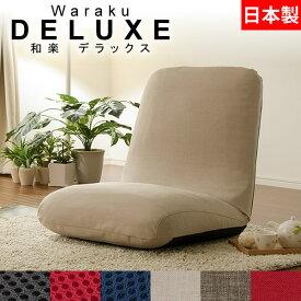 和楽チェア DELUXE ベージュ(ダリアン) 座椅子 リクライニング 低反発 コンパクト 収納 デラックス シンプル 日本製