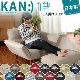 1人掛け ソファ リクライニング KAN 1Pベージュ(ダリアン生地) 樹脂脚S 150mm ローソファ モダン シンプル 西海岸 日本製
