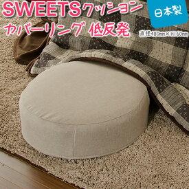 低反発 クッション SWEETS スイーツ 丸型 ベージュ(ダリアン生地)座布団 オットマン 洗えるカバー 厚め 日本製