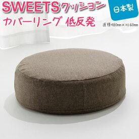 低反発 クッション SWEETS スイーツ 丸型 ブラウン(ダリアン生地)座布団 オットマン 洗えるカバー 厚め 日本製
