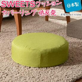低反発 クッション SWEETS スイーツ 丸型 グリーン(ダリアン生地)座布団 オットマン 洗えるカバー 厚め 日本製