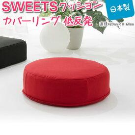 低反発 クッション SWEETS スイーツ 丸型 レッド(ダリアン生地)座布団 オットマン 洗えるカバー 厚め 日本製