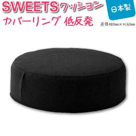 低反発 クッション SWEETS スイーツ 丸型 ブラック(ダリアン生地)座布団 オットマン 洗えるカバー 厚め 日本製