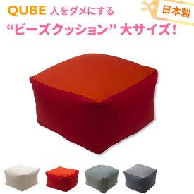 QUBE ビーズクッション L レッド
