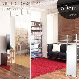 突っ張りパーテーション 両面ミラー 幅60cm 天井つっぱり式 鏡 姿見 ミラー 姿見 全身鏡 スタンドミラー 日本製 NR-NJ-0159