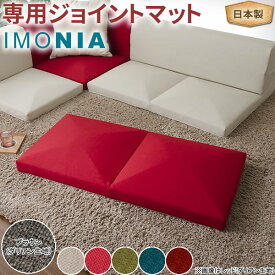 IMONIA専用ジョイントマット ブラウン(ダリアン生地) オプション マット 座布団 日本製