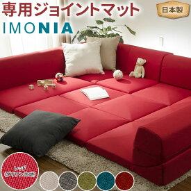 IMONIA専用ジョイントマット レッド(ダリアン生地) オプション マット 座布団 日本製