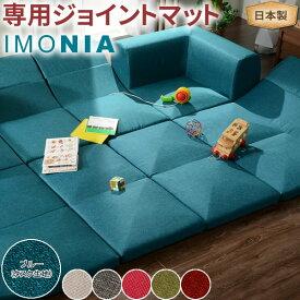 IMONIA専用ジョイントマット ブルー(タスク生地) オプション マット 座布団 日本製