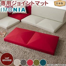 IMONIA専用ジョイントマット レッド(タスク生地) オプション マット 座布団 日本製