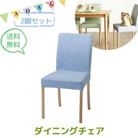ダイニングチェア アダル ライトブルー 2脚セット チェア 椅子 YK-O1167-SET