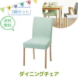 ダイニングチェア アダル グリーン 2脚セット チェア 椅子 YK-O1168-SET