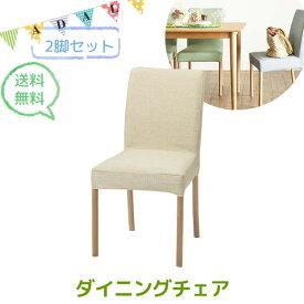 ダイニングチェア アダル アイボリー 2脚セット チェア 椅子 YK-O1169-SET