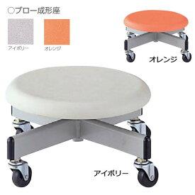低床 作業椅子 低作業用チェア 低い作業用チェアー 椅子 H200ミリ ブロー成型樹脂座 キャスター付き NOTAC-33H-200