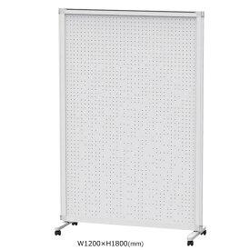 衝立 エレメントパネル 展示用 両面 有孔ボード 単体 幅1200ミリ×高さ1800ミリ EP-R1812