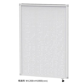 衝立 エレメントパネル 展示用 両面 有孔ボード 増連 幅1200ミリ×高さ1800ミリ EP-R1812C