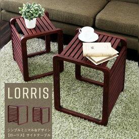サイドテーブル ベッドサイドテーブル テーブル ソファのセンターテーブルとしても 木製 ソファーテーブル 家具 ナイトテーブル 北欧 モダン ソファ おしゃれ 天然木 lorrris(SI)