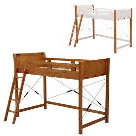 ロフトベッド 木製 おしゃれ ロータイプ 高さ159cm ウォッシュホワイトブラウン 宮棚付き コンセント付き すのこベッド シングル 木製 ナチュラル ベッドフレームのみ[MB-5071-WLB-S]
