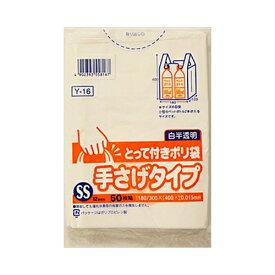 【メール便送料無料】日本サニパックY−16 とって付きポリ袋 SS50P 白半透明