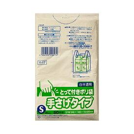 【送料無料】日本サニパックY−17 手さげとっ手ポリ Sサイズ 50P