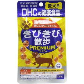 【メール便送料無料】 DHC 愛犬用 きびきび散歩プレミアム 60粒入
