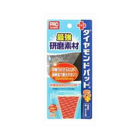 【メール便送料無料】ダイヤモンドパッドSプラス