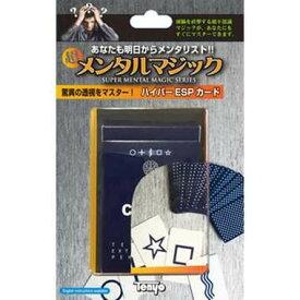 【メール便送料無料】ハイパーESPカード