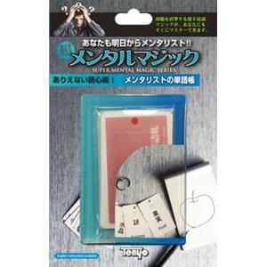 【メール便送料無料】メンタリストの単語帳