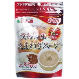 【メール便送料無料】2個セット 味源 淡路島産 たまねぎスープ お得用 200g