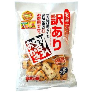 【送料無料】味源 訳あり 割れおかき 黒豆 240g